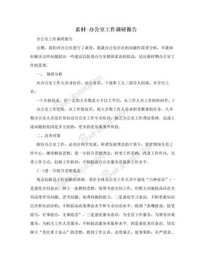 素材-办公室工作调研报告