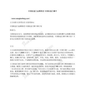 中国防盗门品牌推荐中国防盗门哪个