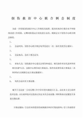 创伤中心联合例会制度.docx