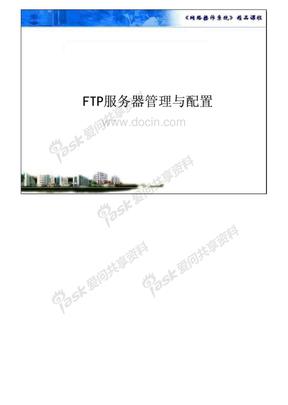学习情境五ftp服务器管理与配置ppt - 世界大学城ppt