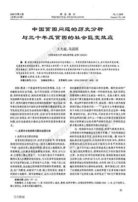 23中国贫困问题的历史分析与三十年反贫困的社会巨变效应