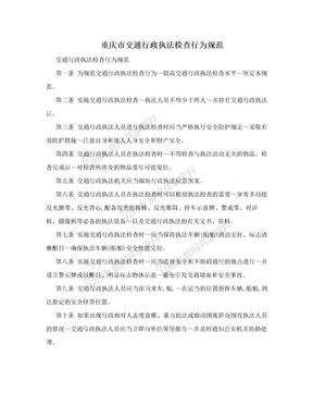 重庆市交通行政执法检查行为规范