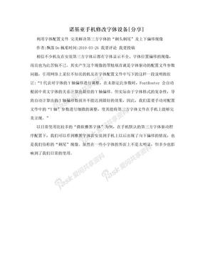 诺基亚手机修改字体设备[分享]