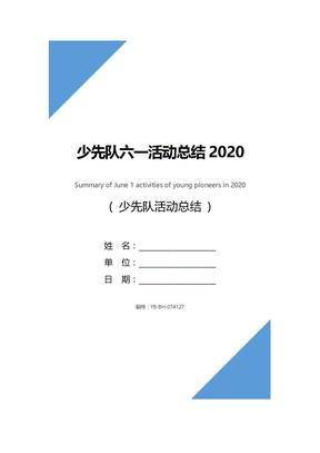 少先队六一活动总结2020