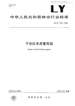 LYT 1780-2008 干制红枣质量等级