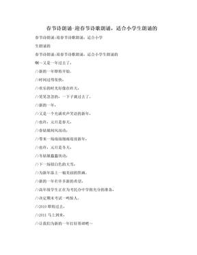 春节诗朗诵-迎春节诗歌朗诵,适合小学生朗诵的