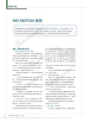 IMOMEPC65简报
