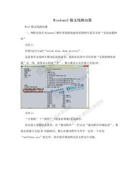 Windows7做无线路由器