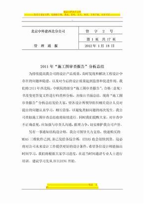 """2011年""""施工图审查报告""""分析总结.doc"""