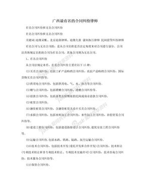 广西最有名的合同纠纷律师