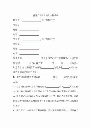 香港公司股份转让合同模板