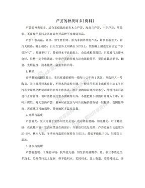 芦荟的种类许多[资料]
