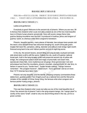 湖南凤凰古城英文导游词3篇