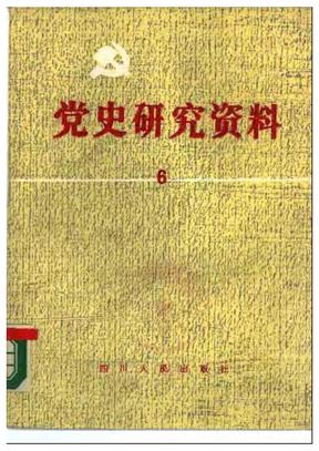党史研究资料06