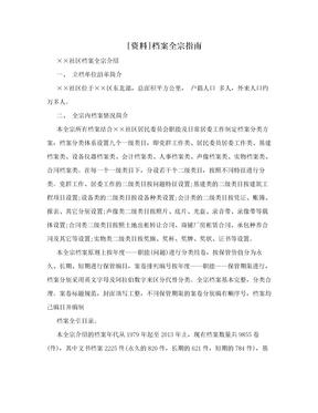 [资料]档案全宗指南