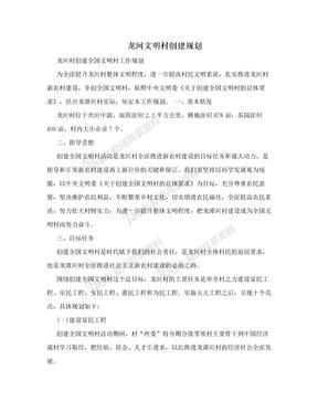 龙河文明村创建规划