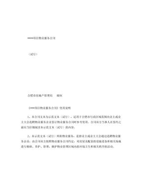 项目物业服务合同