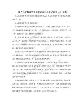 成人高等教育毕业生登记表自我鉴定范文ppt(范本)