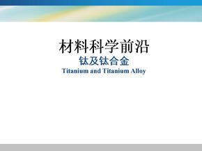 2012材料大课堂-钛合金