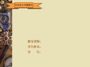 毕业论文开题报告ppt模板.ppt