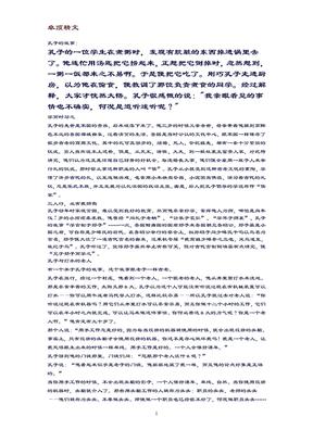【名师推荐】孔子的小故事