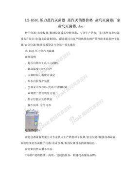 LX-B50L压力蒸汽灭菌器 蒸汽灭菌器价格 蒸汽灭菌器厂家 蒸汽灭菌器.doc