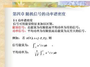 第4章-随机信号的功率谱密度(2)