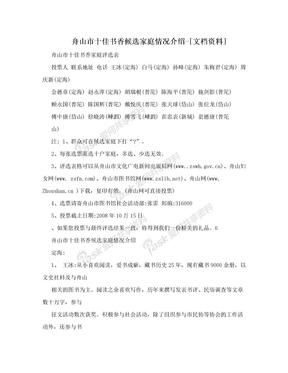 舟山市十佳书香候选家庭情况介绍-[文档资料]