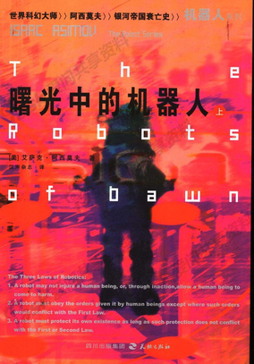 科幻文学 阿西莫夫机器人系列.曙光中的机器人