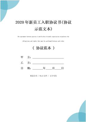 2020年新员工入职协议书(协议示范文本)