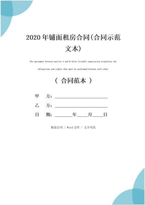 2020年铺面租房合同(合同示范文本)