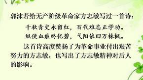 部编版小学语文五年级下册12 清贫课件
