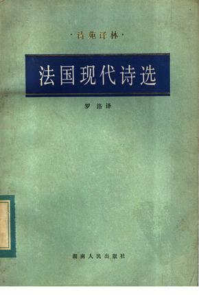 [诗苑译林]法国现代诗选.罗洛译.湖南人民出版社(1983)