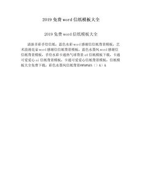 2019免费word信纸模板大全