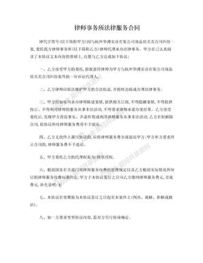 律师服务委托代理合同(简版)
