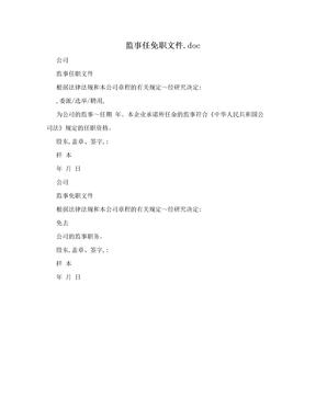 监事任免职文件.doc