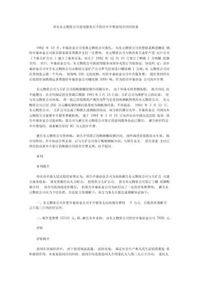 西安东元物资公司居间服务后不给付中介费居间合同纠纷案
