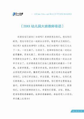 20XX幼儿园大班教师寄语