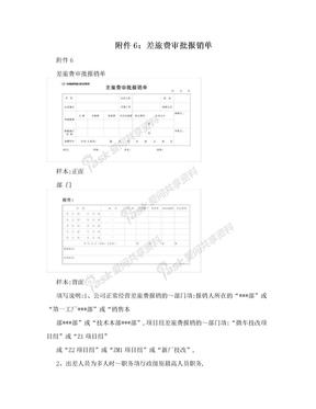 附件6:差旅费审批报销单