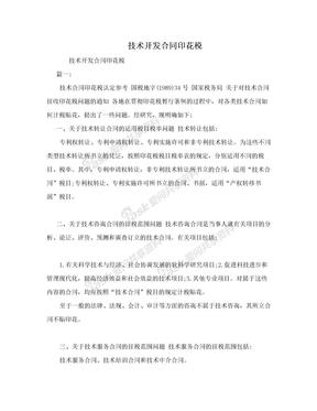 技术开发合同印花税