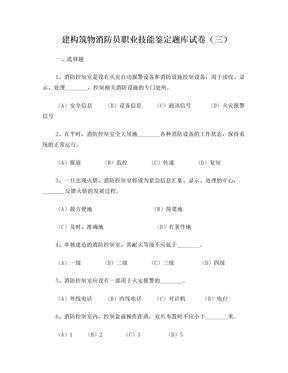 消防员知识竞赛题库(三)