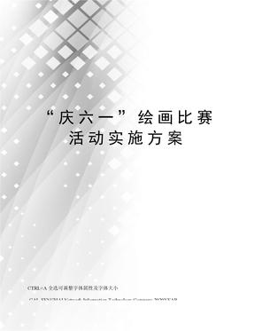 """""""庆六一""""绘画比赛活动实施方案"""