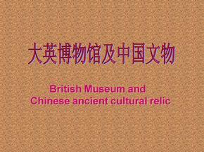 大英博物馆及中国文物