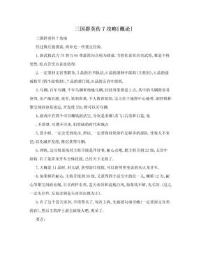 三国群英传7攻略[概论]