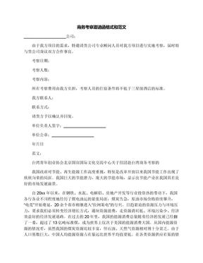 商务考察邀请函格式和范文
