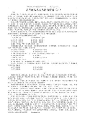 高考语文文言文阅读精选专场练兵题 (2)