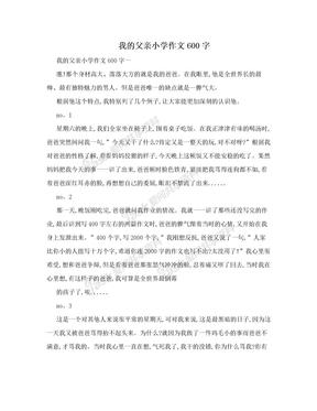 我的父亲小学作文600字