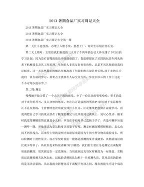 201X暑期食品厂实习周记大全