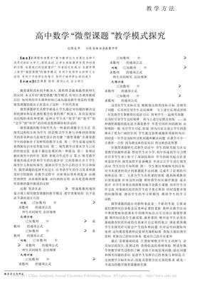 高中数学_微型课题_教学模式探究