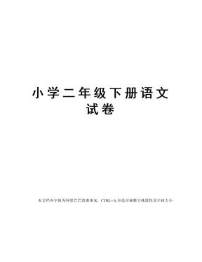 小学二年级下册语文试卷